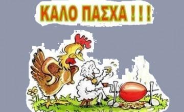 kalopasxa2010