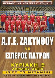 ΑΓΕΖ-ΕΣΠΕΡΟΣ