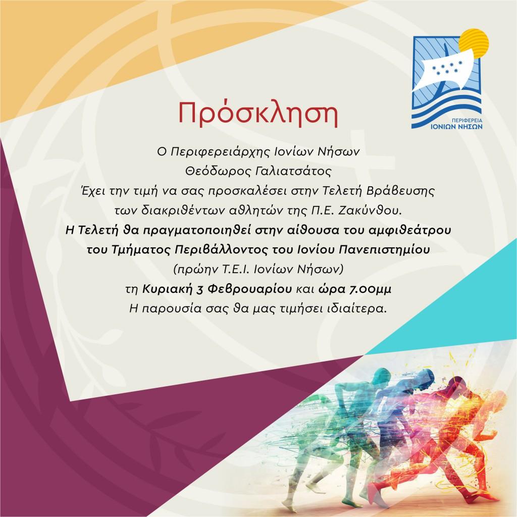 ΠΡΟΣΚΛΗΣΗ ΒΡΑΒΕΥΣΗΣ-3